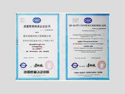 COC质量体系证书