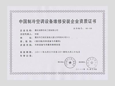 中国制冷设备维修安装证书